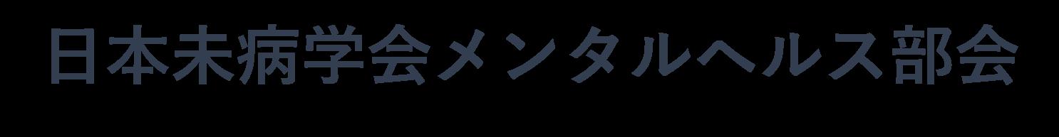 日本未病学会メンタルヘルス部会